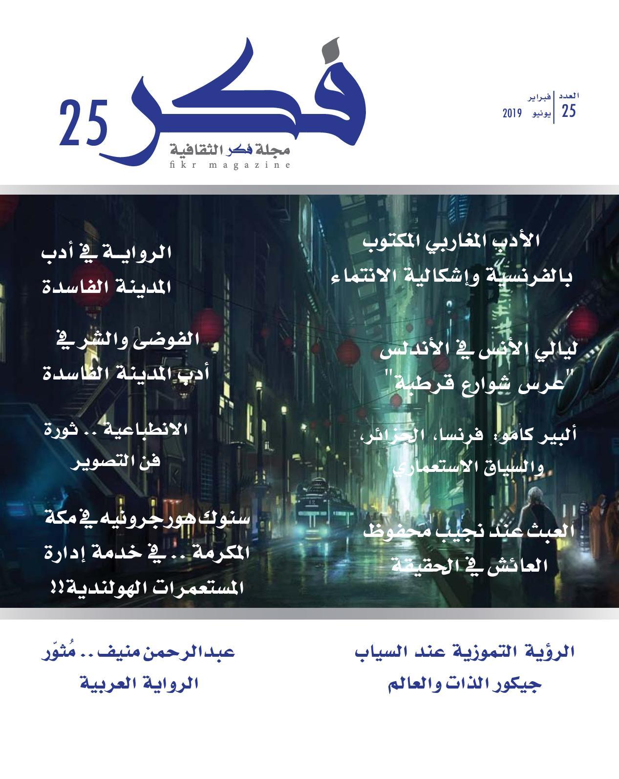 Calaméo - Fikr Magazine 25