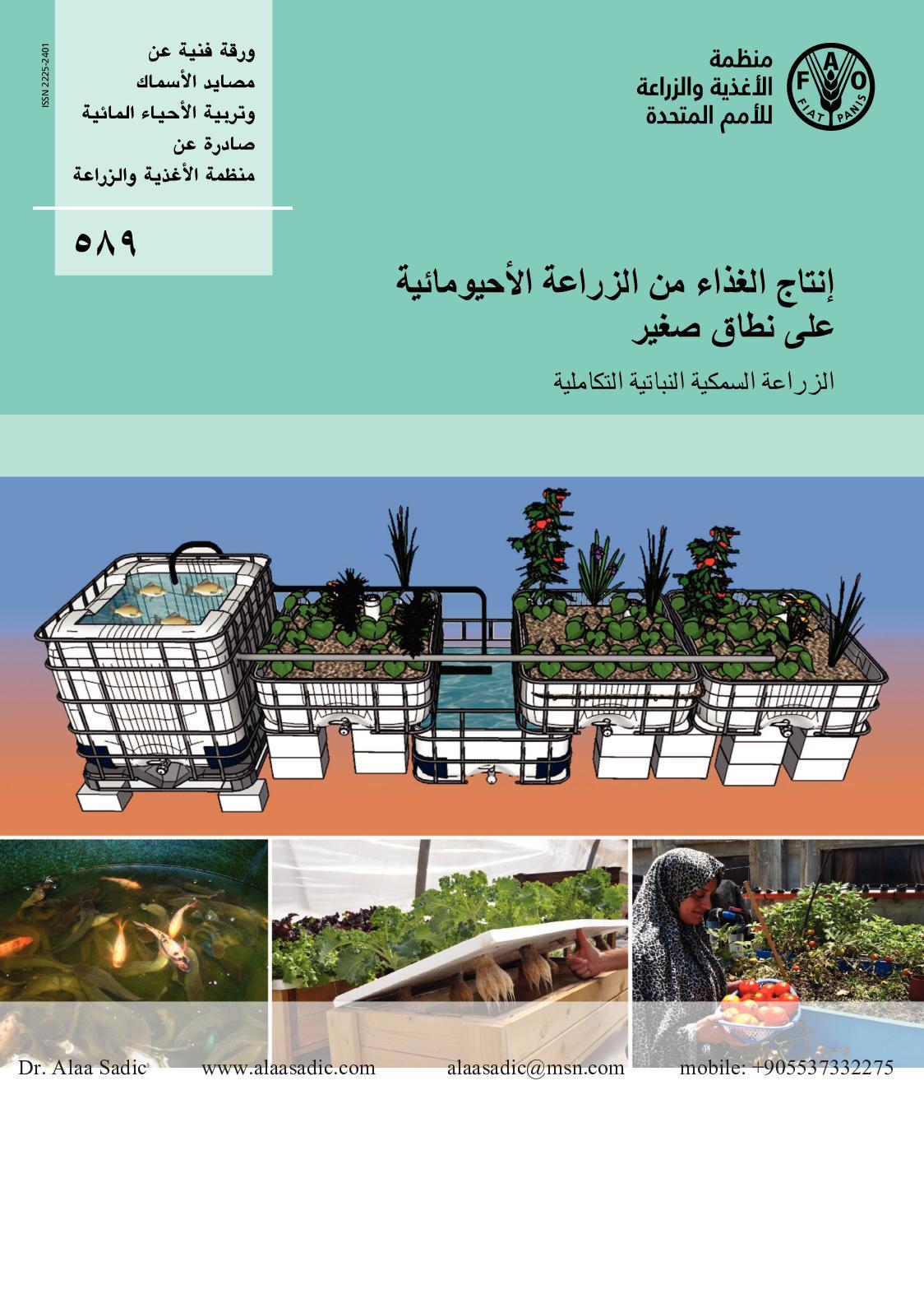 82da75fa1 Calaméo - إنتاج الغذاء من الزراعة الأحيومائية علي نطاق صغير