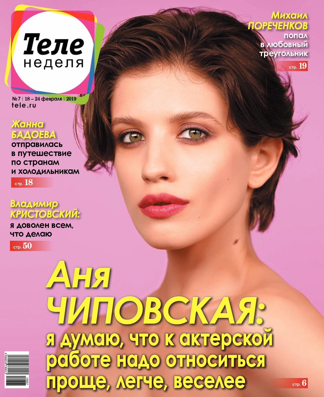 Анна Пескова Голая Порно Фейк