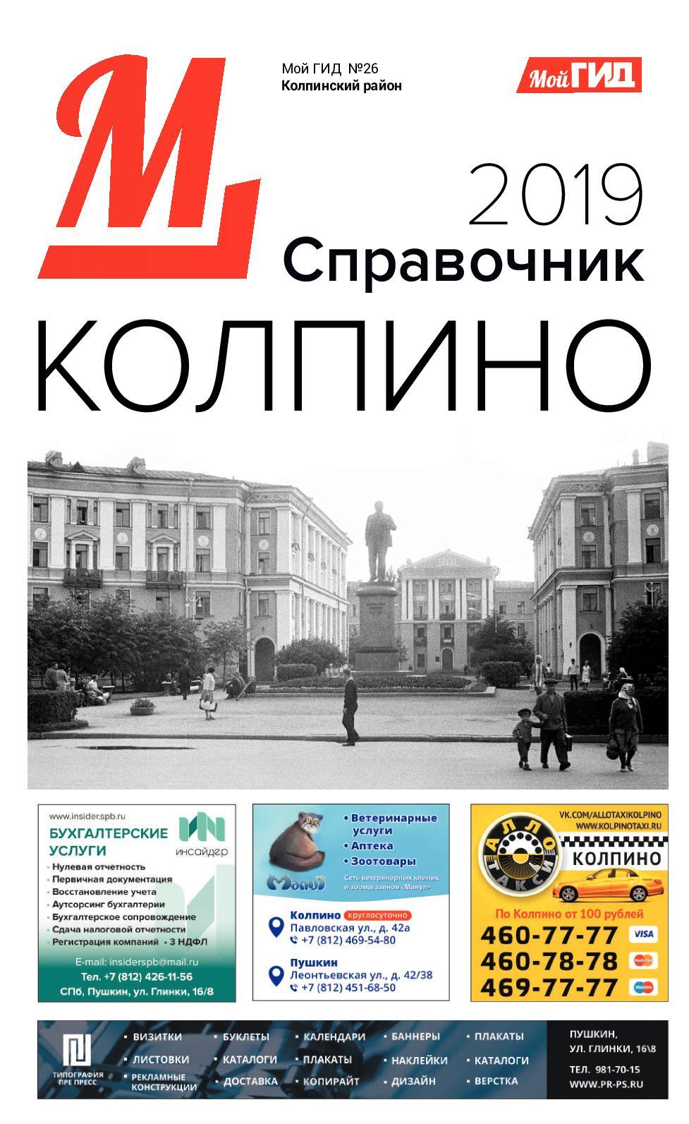 Кузнецовская 30 бухгалтерия часы работы ндфл предоставление декларации