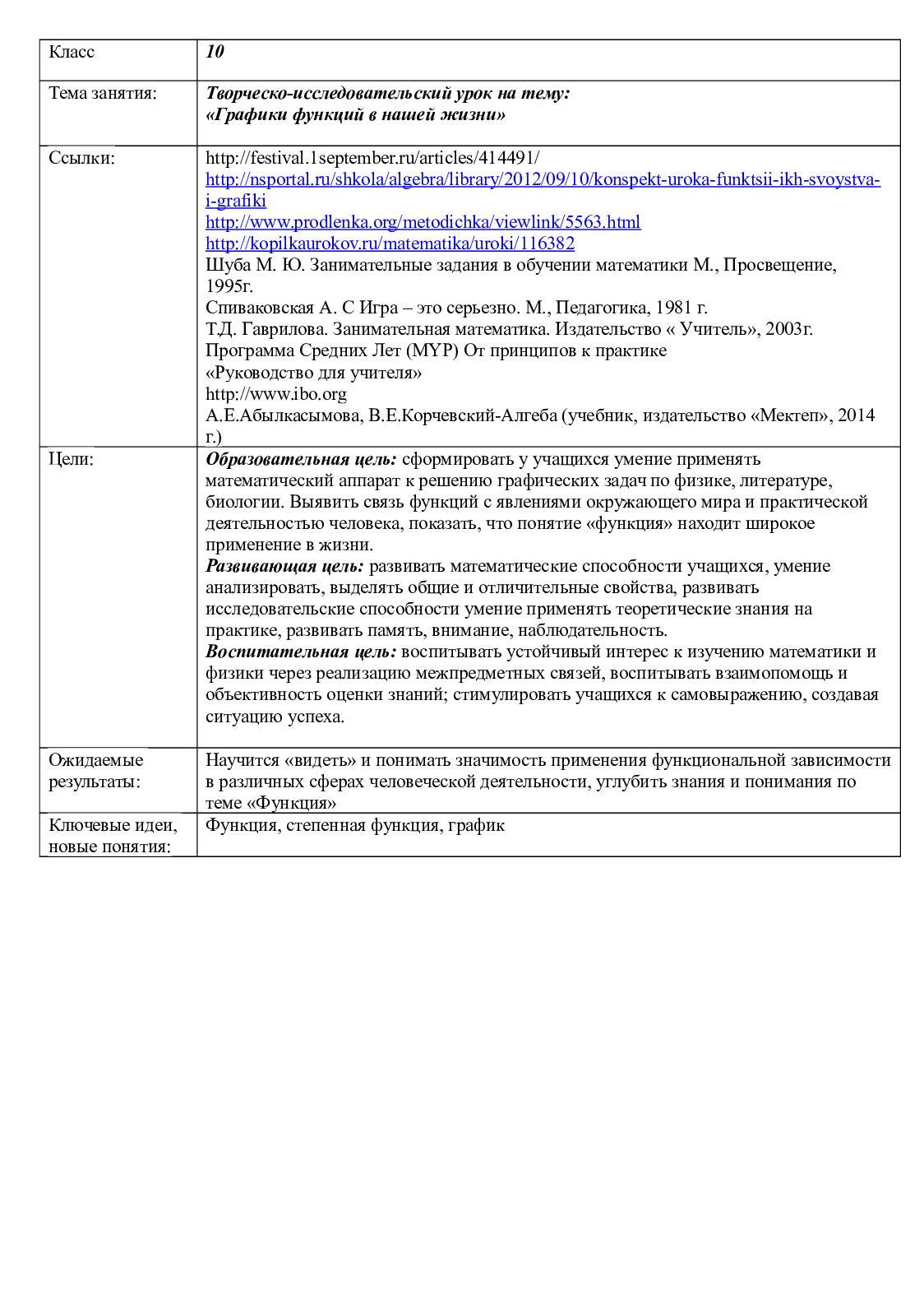Разработки уроков по excel решение задач онлайн помощь студентам красноярск