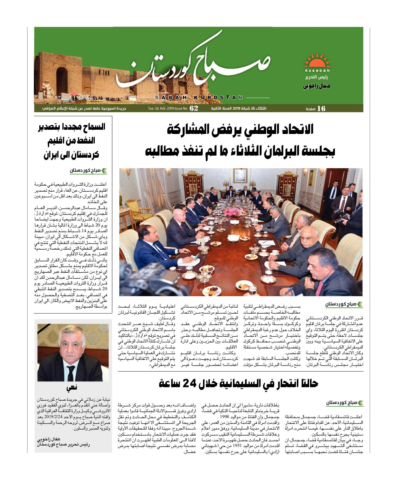 a74c4d10e Calaméo - جريدة صباح كوردستان العدد 62