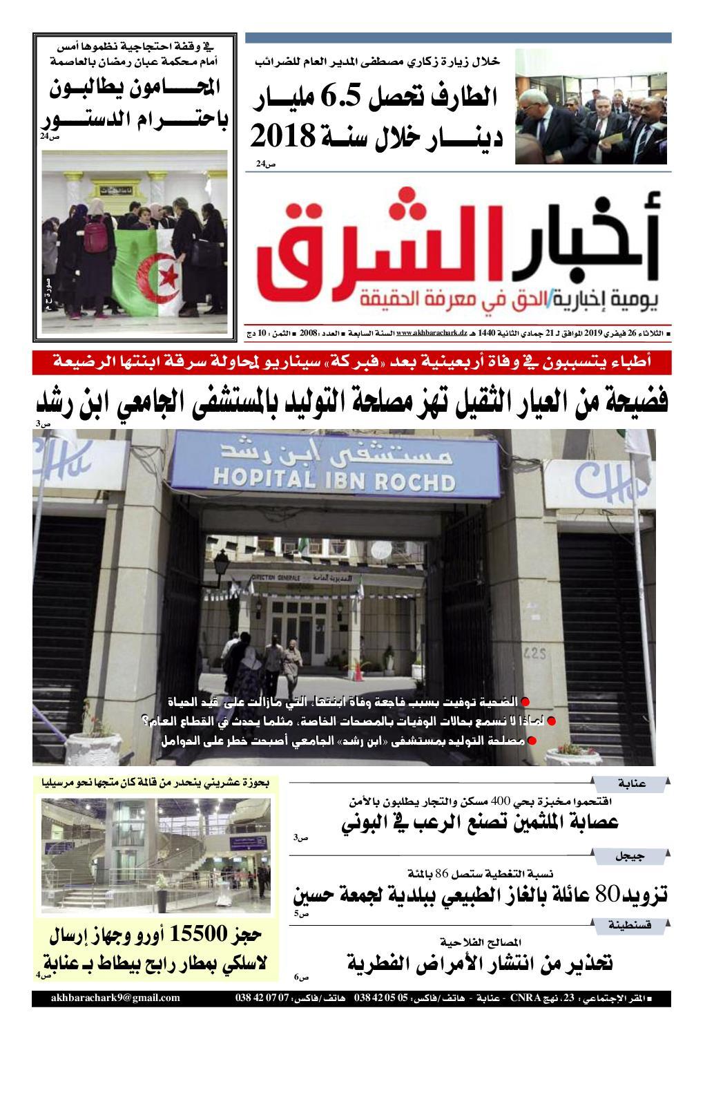 Calaméo أخبار الشرق 2008