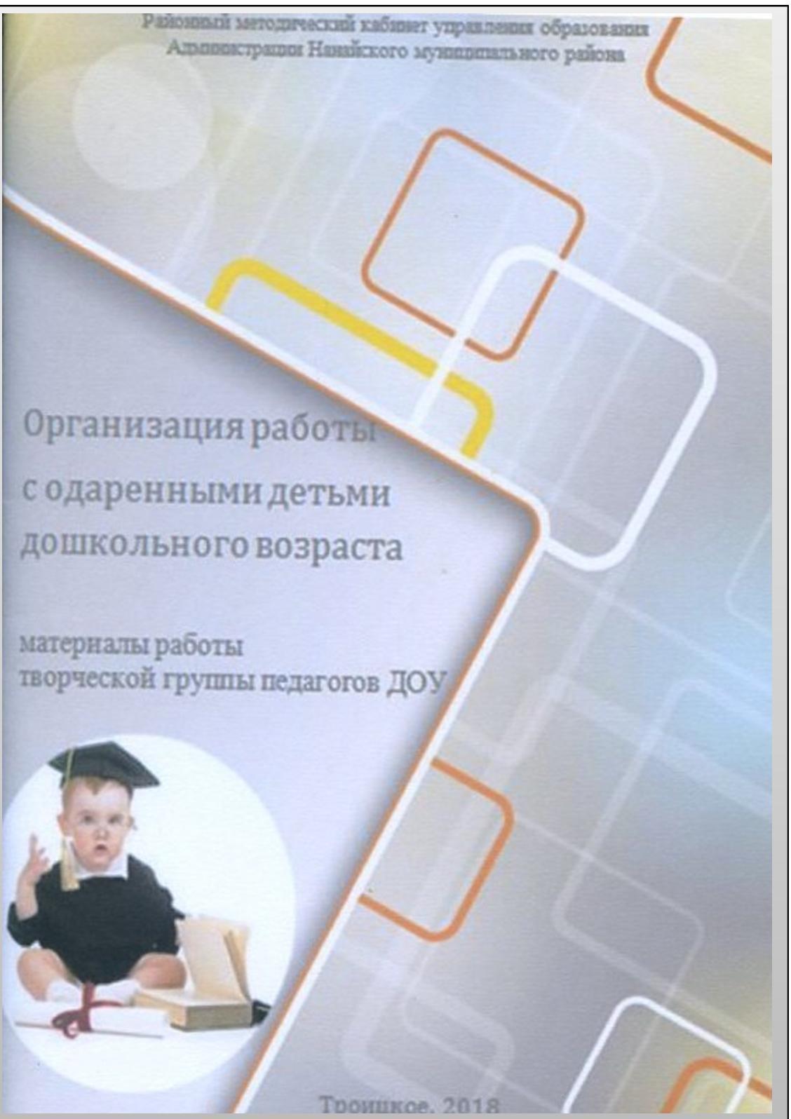Девушка модель работы с одаренными детьми в общеобразовательной школе экономико математические модели и методы курсовая работа