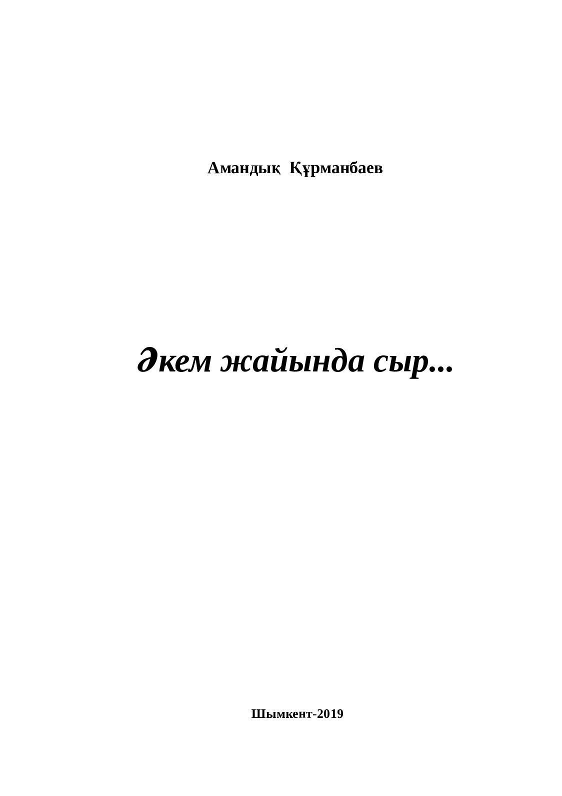 Хабаровск ойын клубы