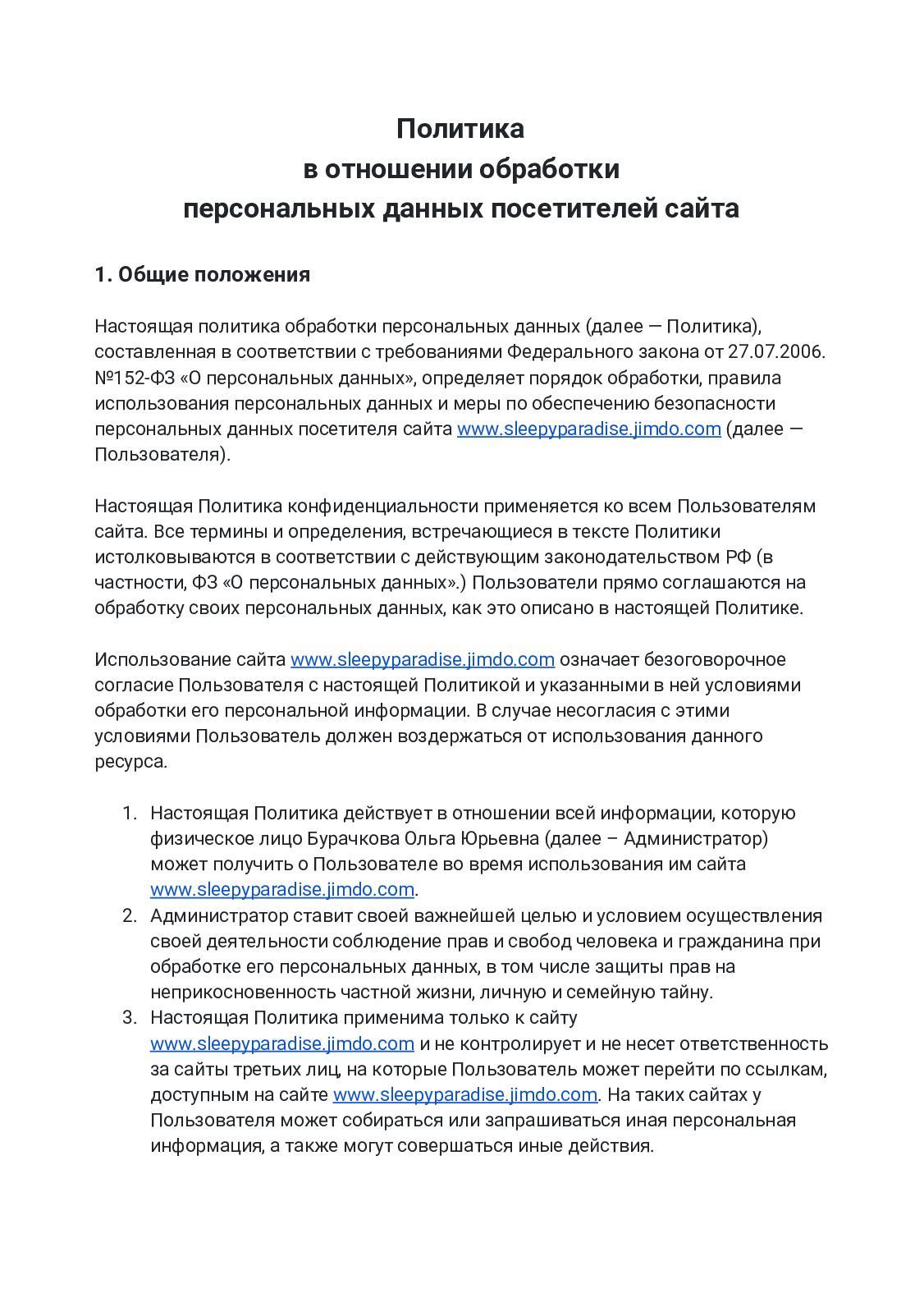 152 фз о защите персональных данных