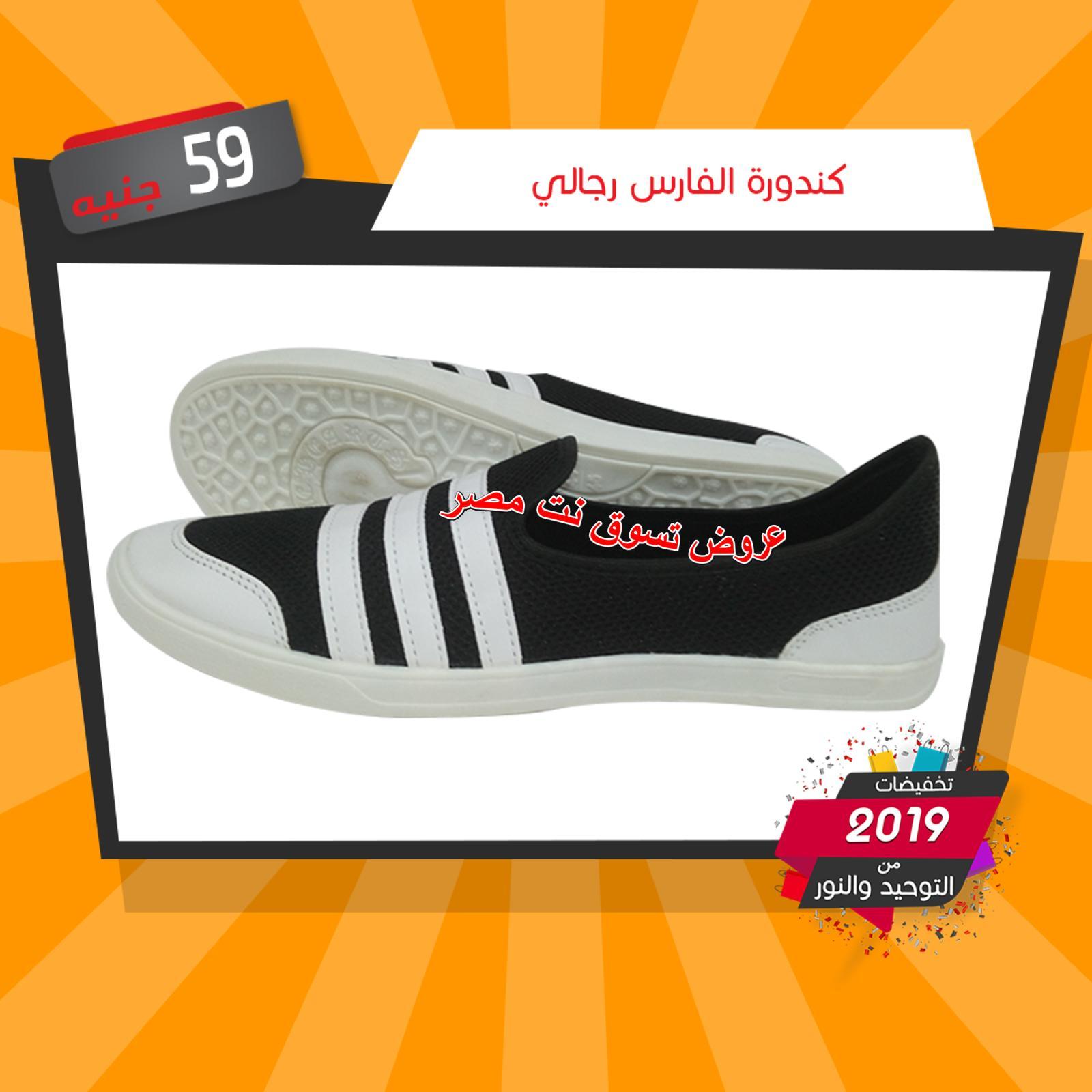27bd2e231 عروض التوحيد والنور مصر على الاحذية من 5-3-2019 | تسوق نت