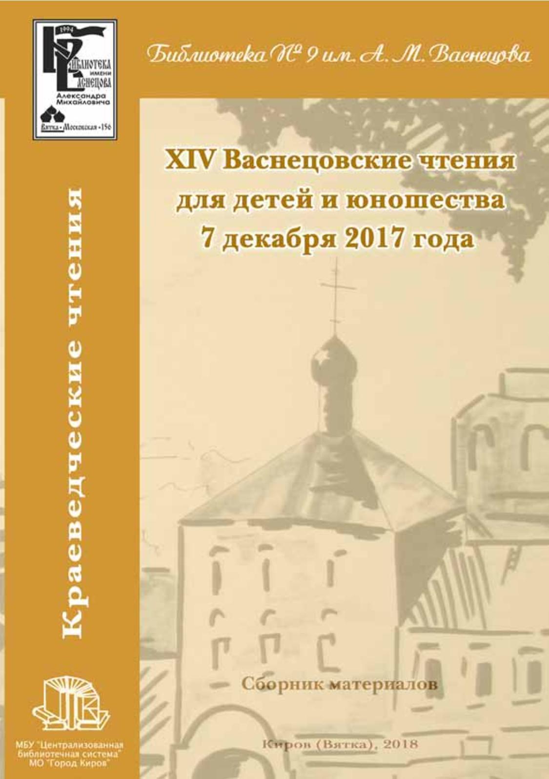 b3da58964dd9 Calaméo - Sayt Vasnetsovskie 14