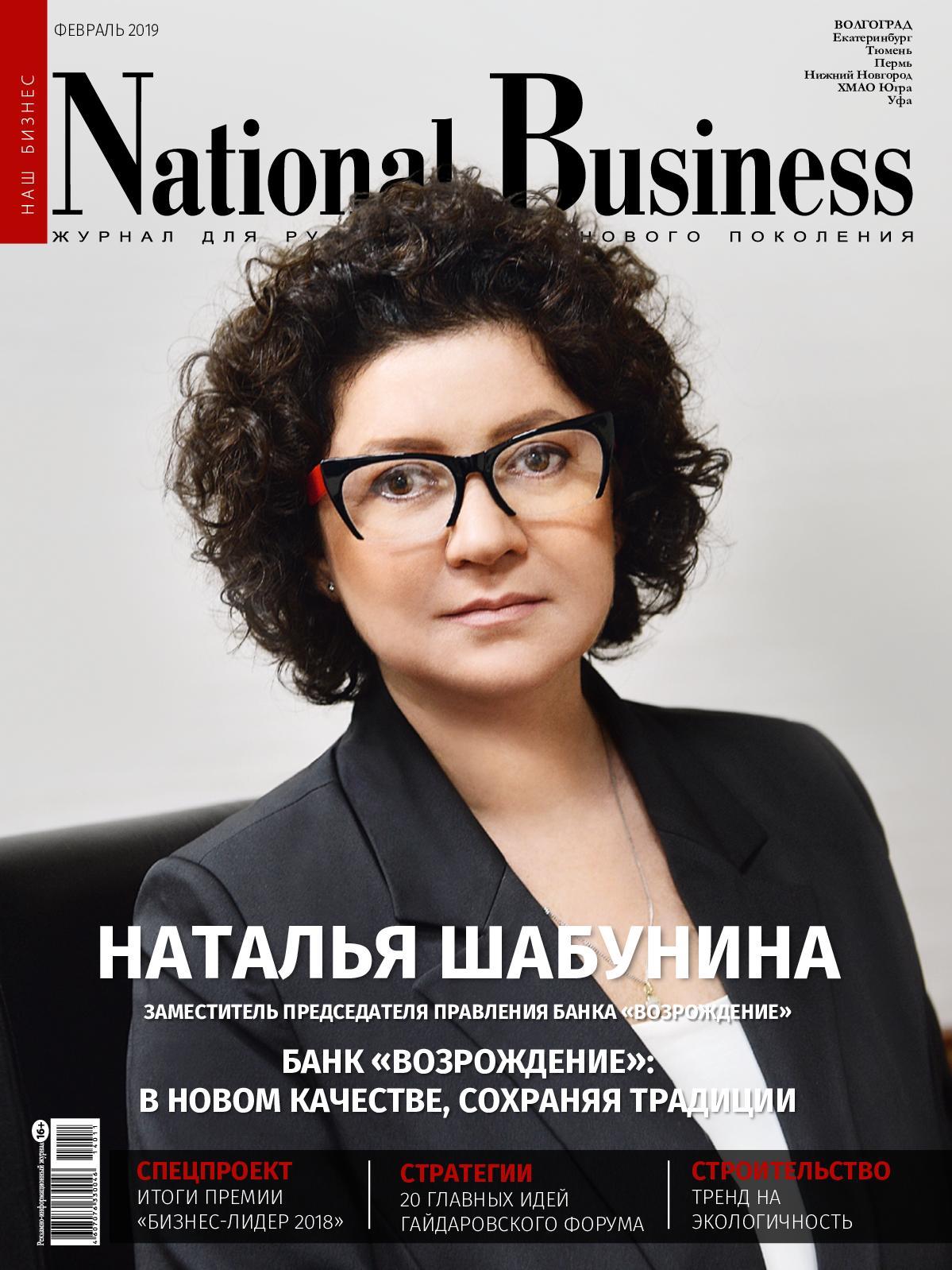 5e6633f1c8324 Calaméo - National Business, Волгоград, февраль 2019