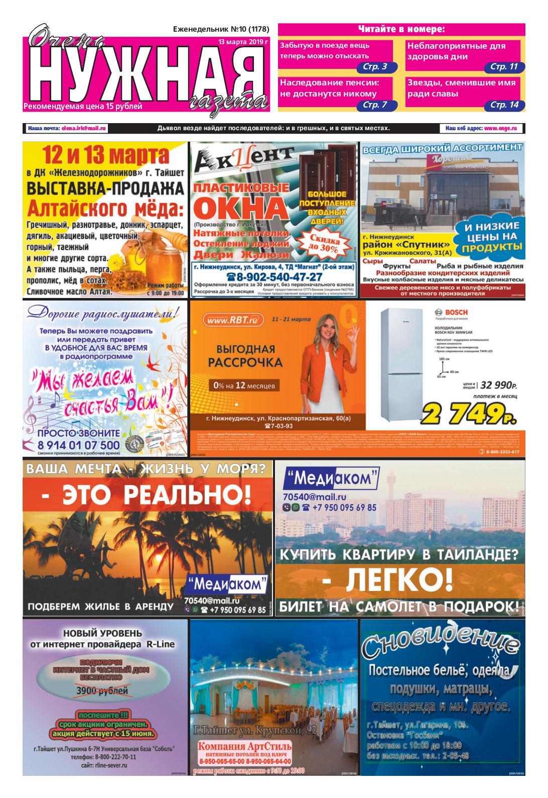 Декольте Татьяны Овсиенко На Концерте «75-Лет Гибдд»