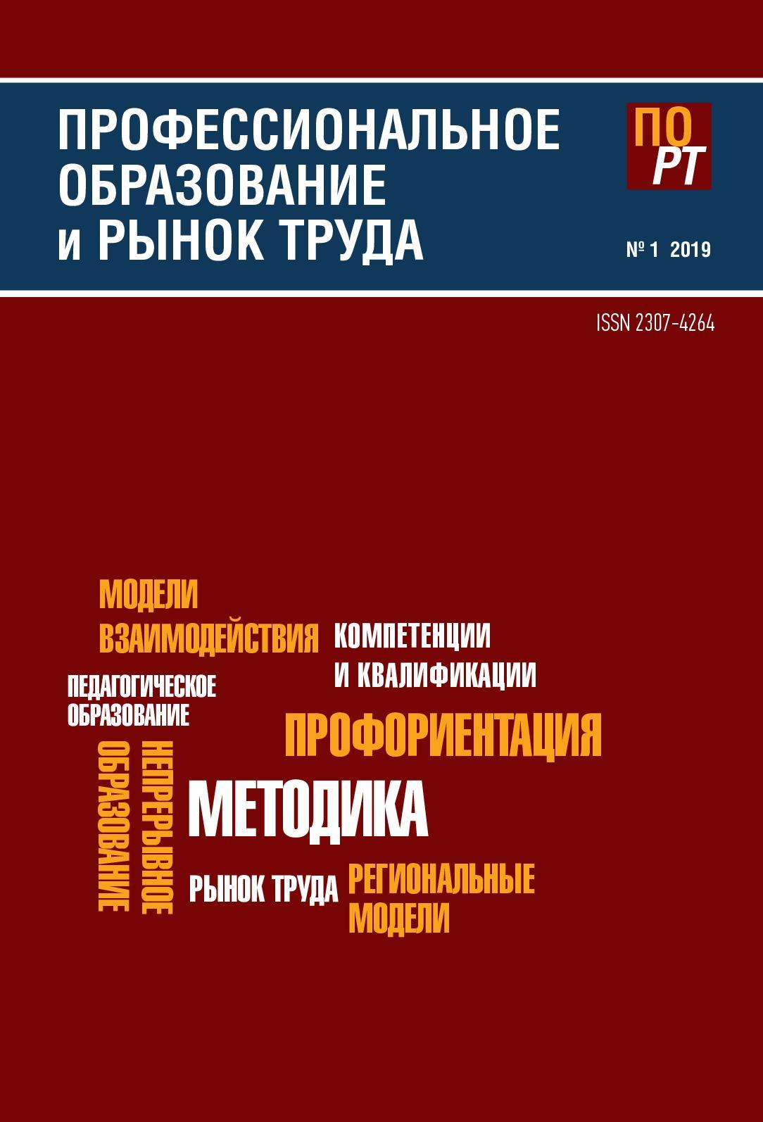 Calaméo   Профессиональное образование и рынок труда №9 2099