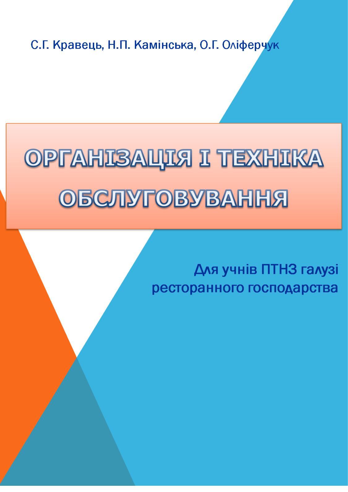 3b6d6db1e91045 Calaméo - Organizacia I Tehnika Obslugovuvannia 25012016 (1)