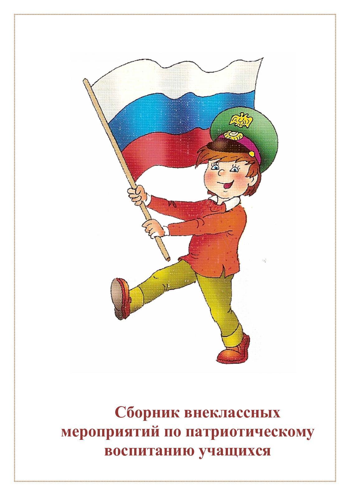 Фотошоп, открытка патриотическое воспитание