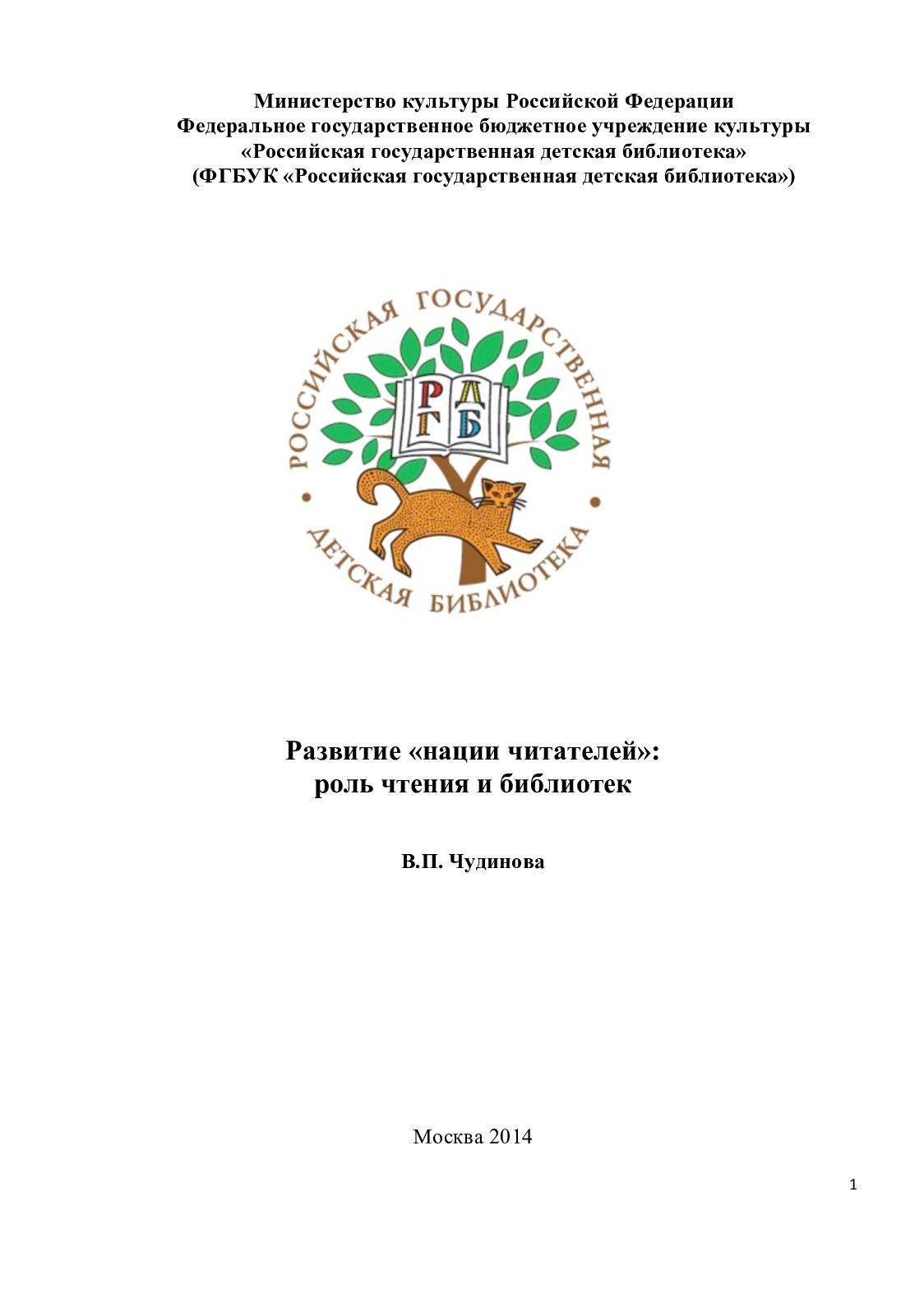 Чудинова В.П. Развитие «нации читателей»: роль чтения и библиотек