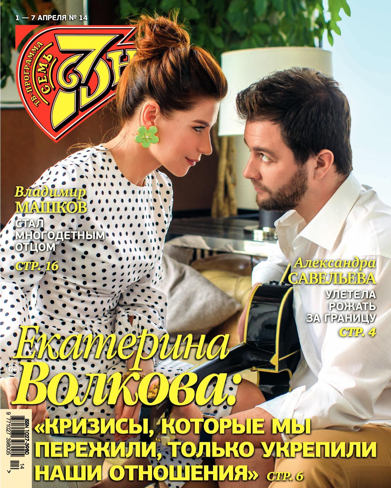 Обнаженная Дина Корзун В Телепередаче «Снято»