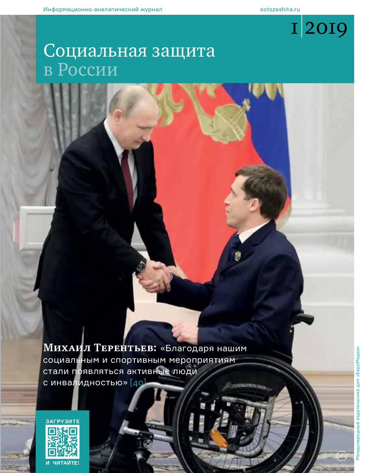 Министр труда и соцзащиты РФ увидел радужные перспективы на 2019 год