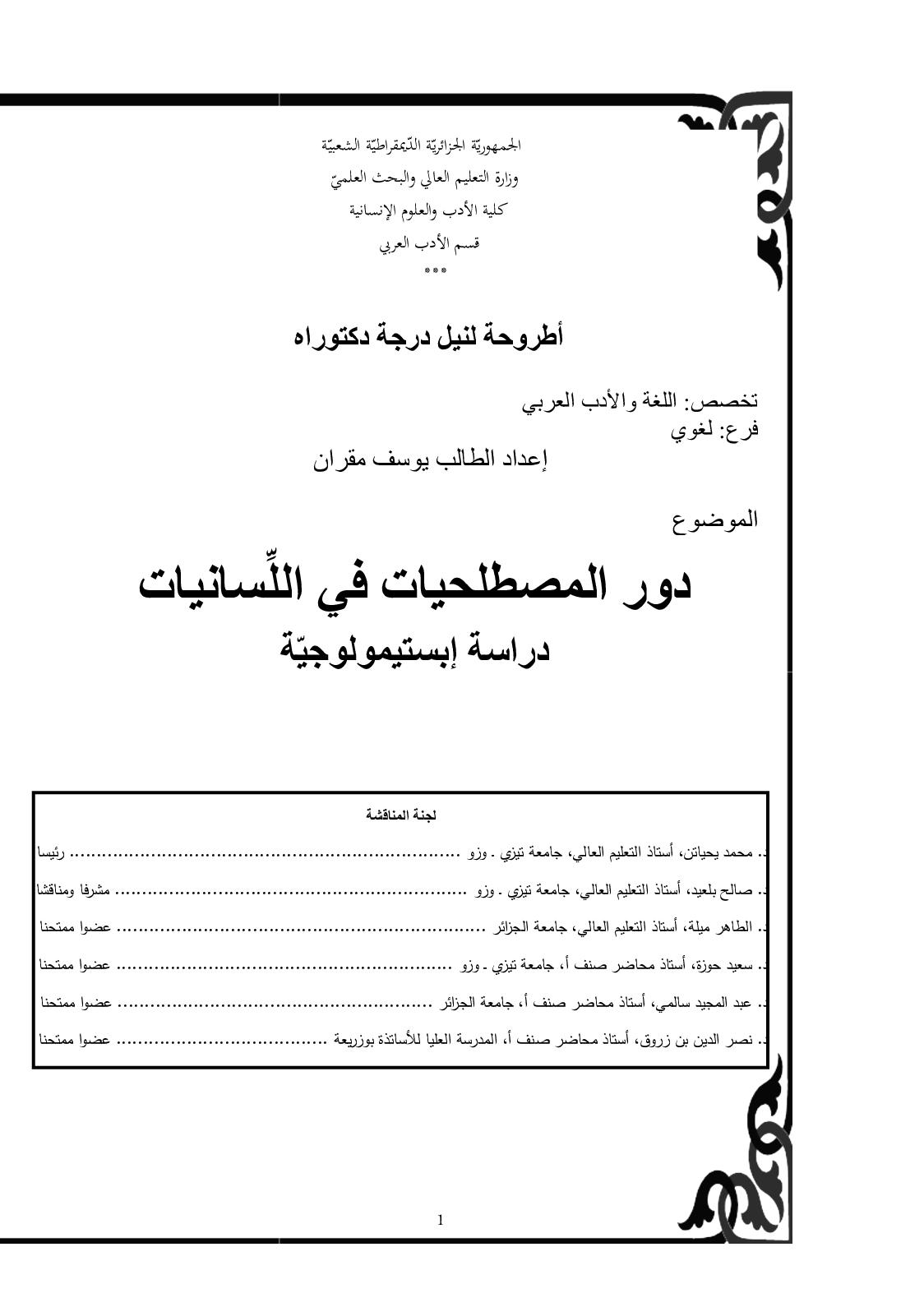 Calaméo These Doctorat Mokrane Youcef Pdf 1 1