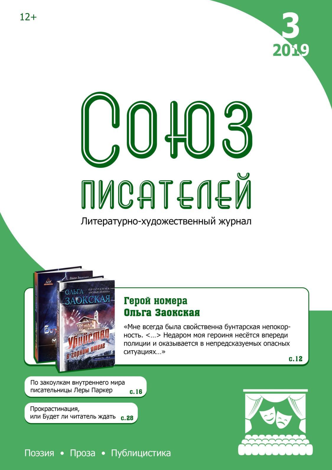 e54bfb5c4 Calaméo - Литературно-художественный журнал «Союз писателей» № 3/2019