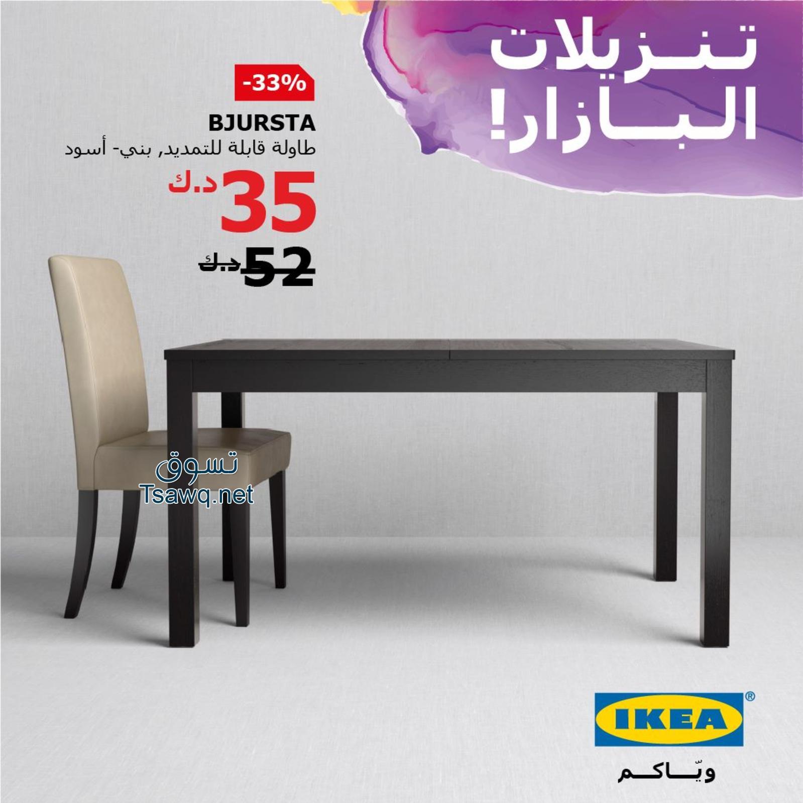 Calaméo - Tsawq Net Ikea Kuwait 4 4 2019