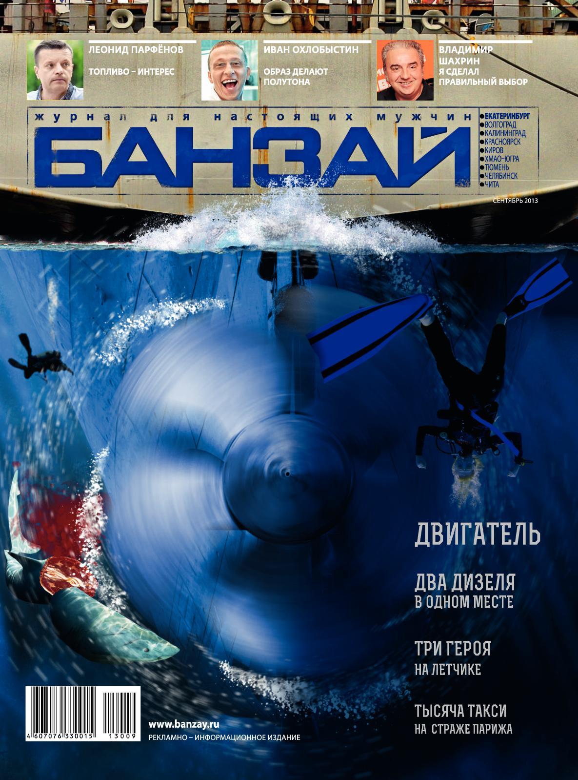 bc052bb8c4e Calaméo - Журнал «БАНЗАЙ»