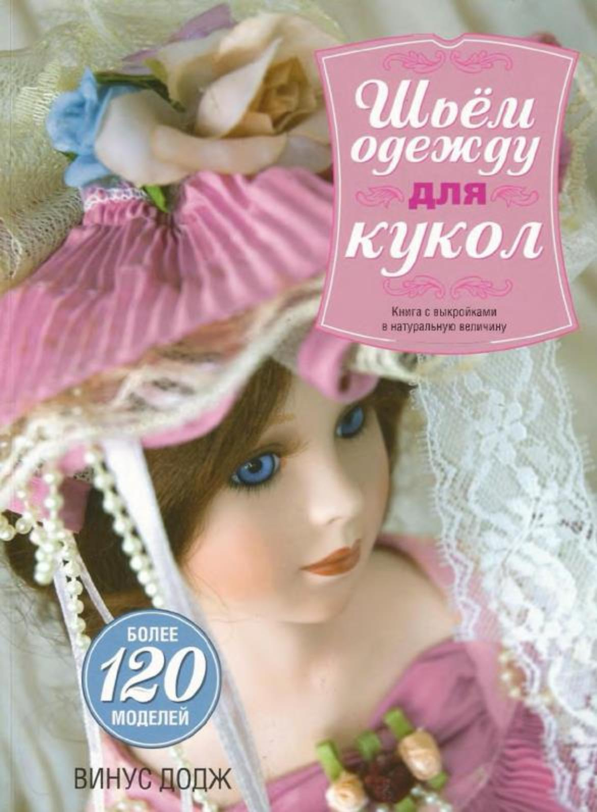 Картинки кукольных книг