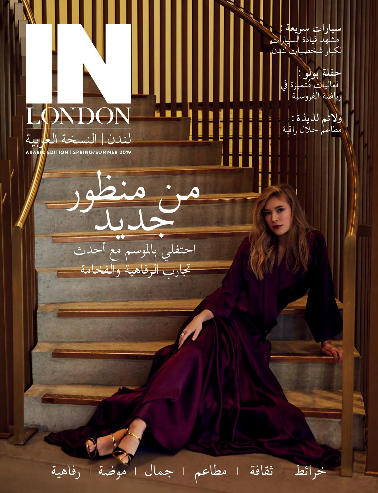 Calaméo In London Arabic 2019 1st Edition