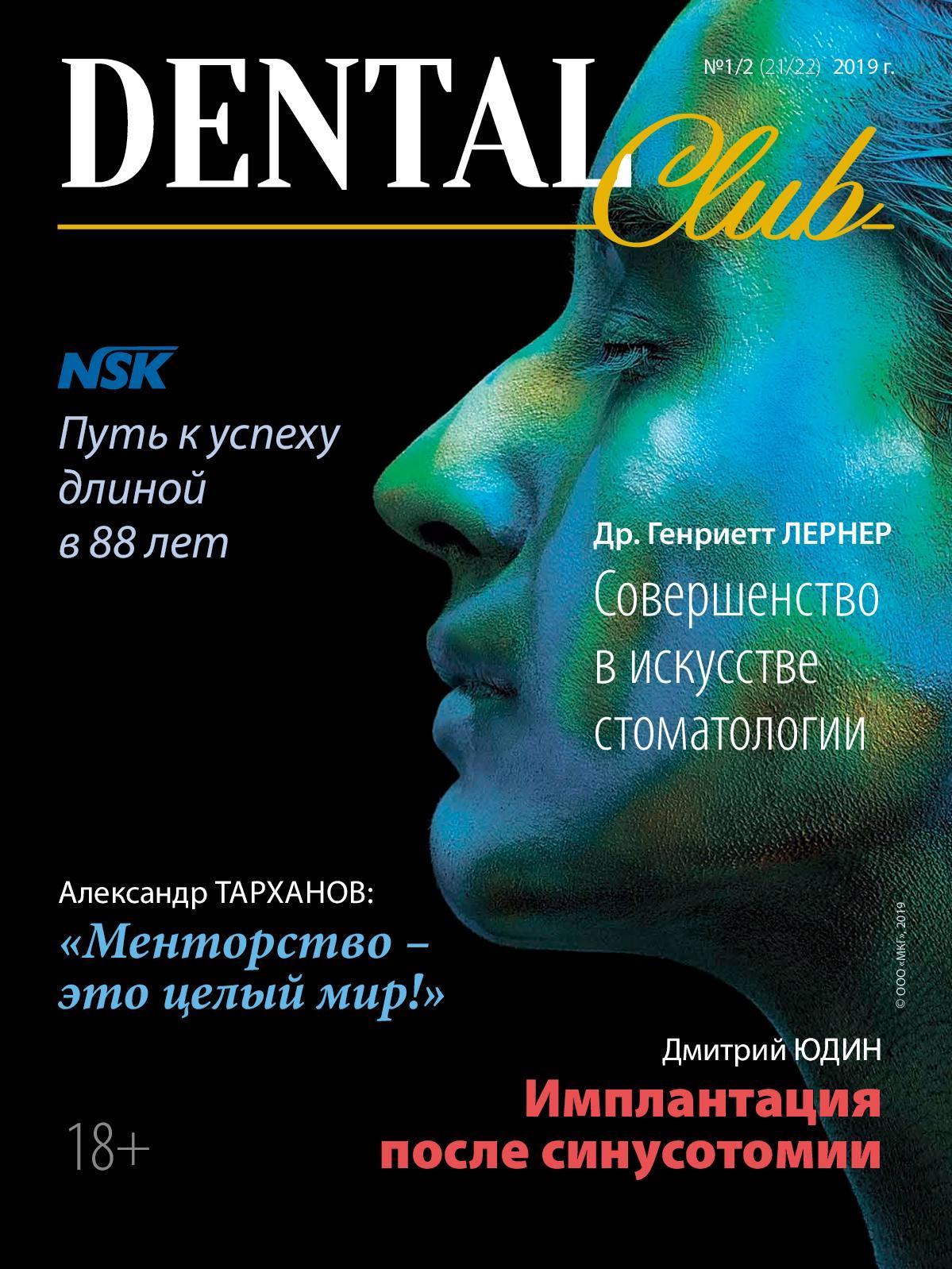 челюсти для бизнесмена 2 pdf
