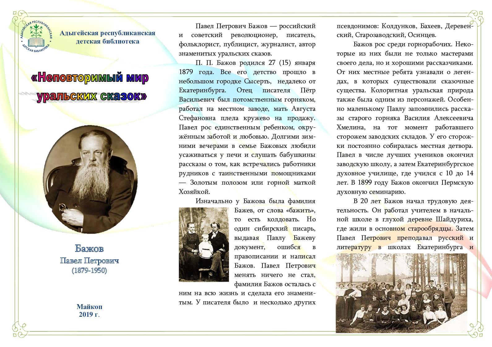 Сказка Серебрянное копытце П.Бажов - краткое и полное содержание | 1124x1590