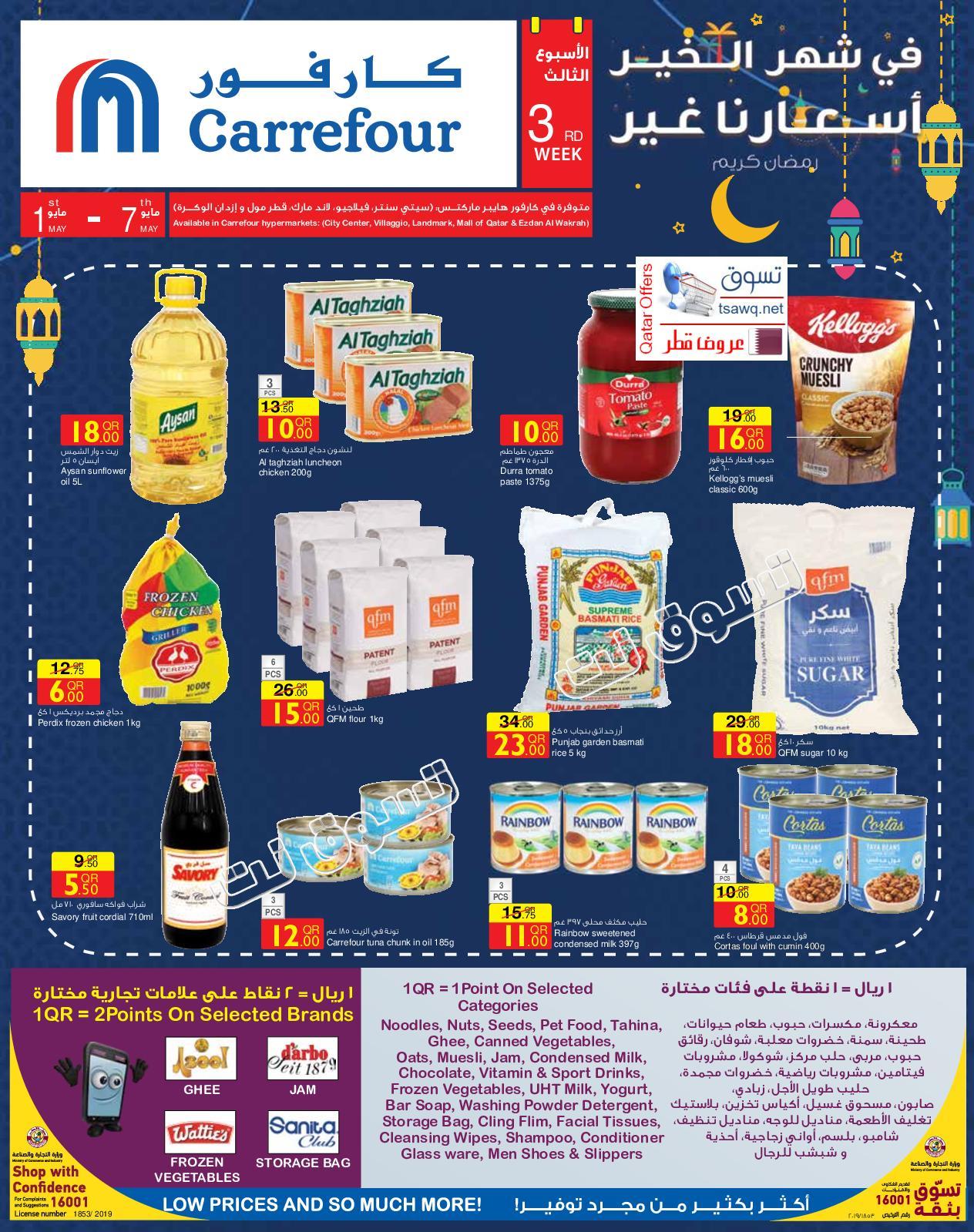 Calaméo Tsawq Net Carrefour Hyper Qa 01 05 2019
