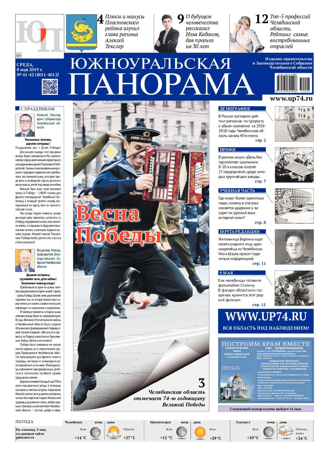 газета ва банк омск читать онлайн