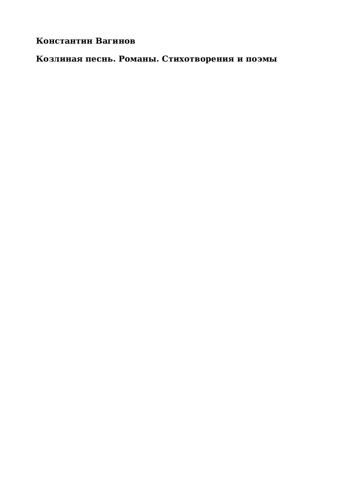 Татьяна Храмова Топлес В Спектакле «Морское Путешествие 1933 Года»