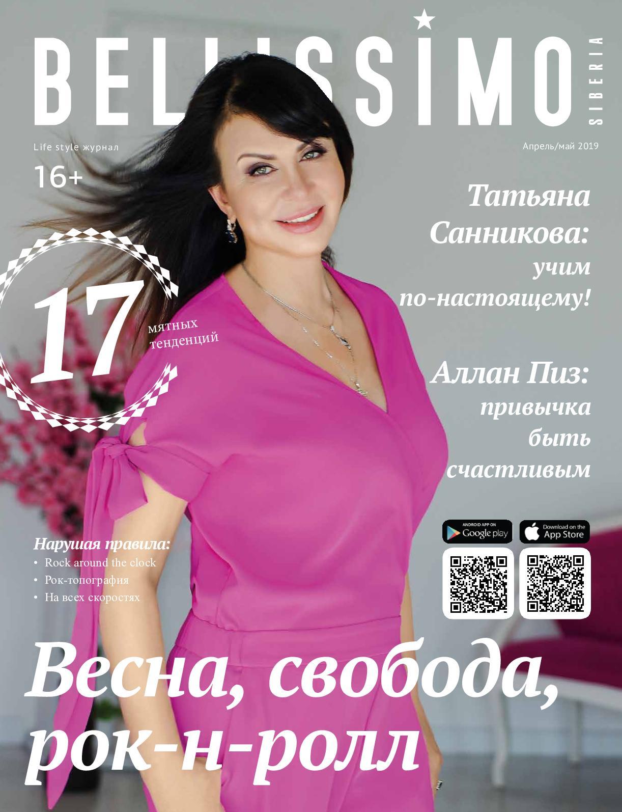 Белиссимо женское белье официальный сайт транс в женском белье фото