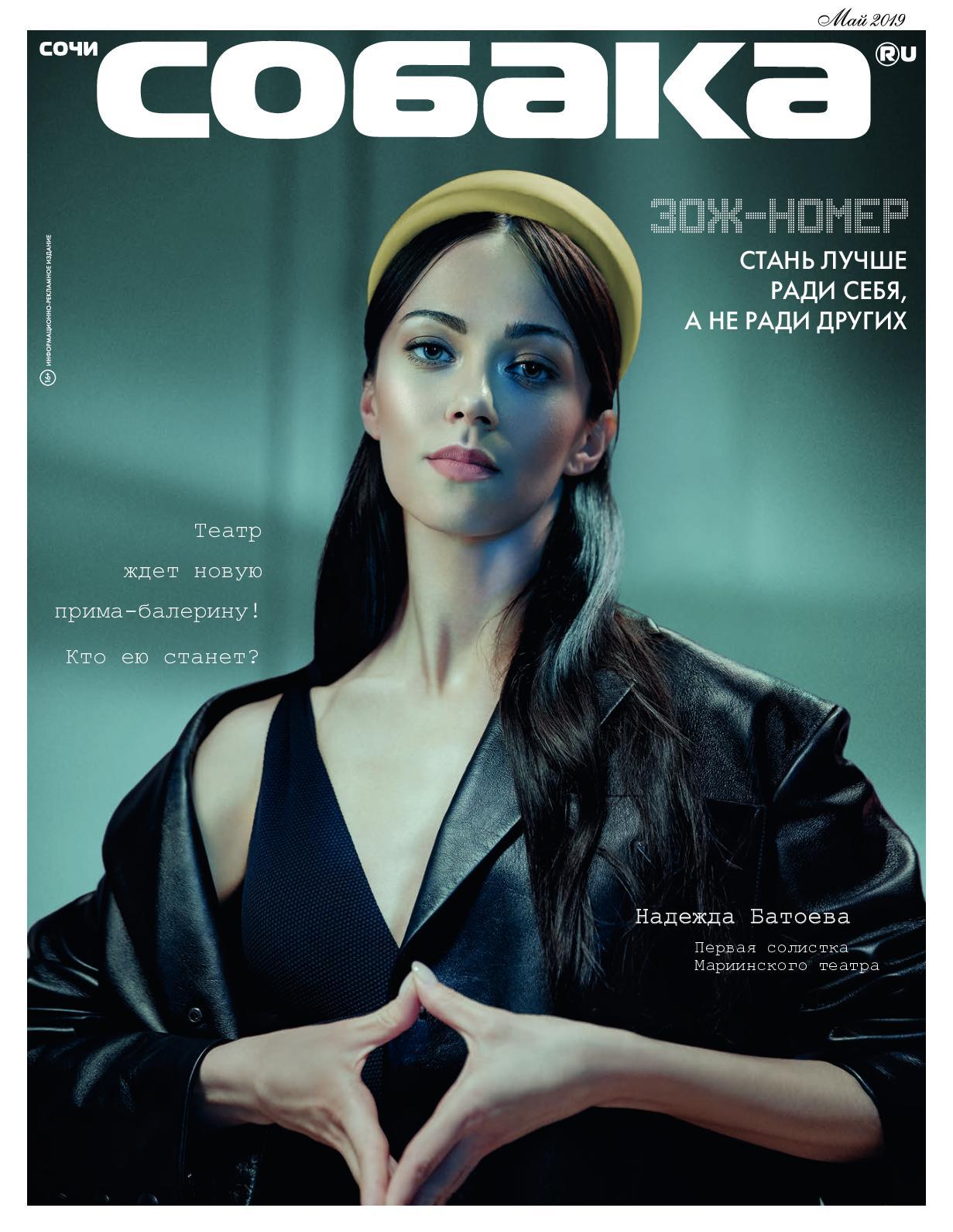 Бюст Ксении Тепловой – Анжелика (2014) (2014)