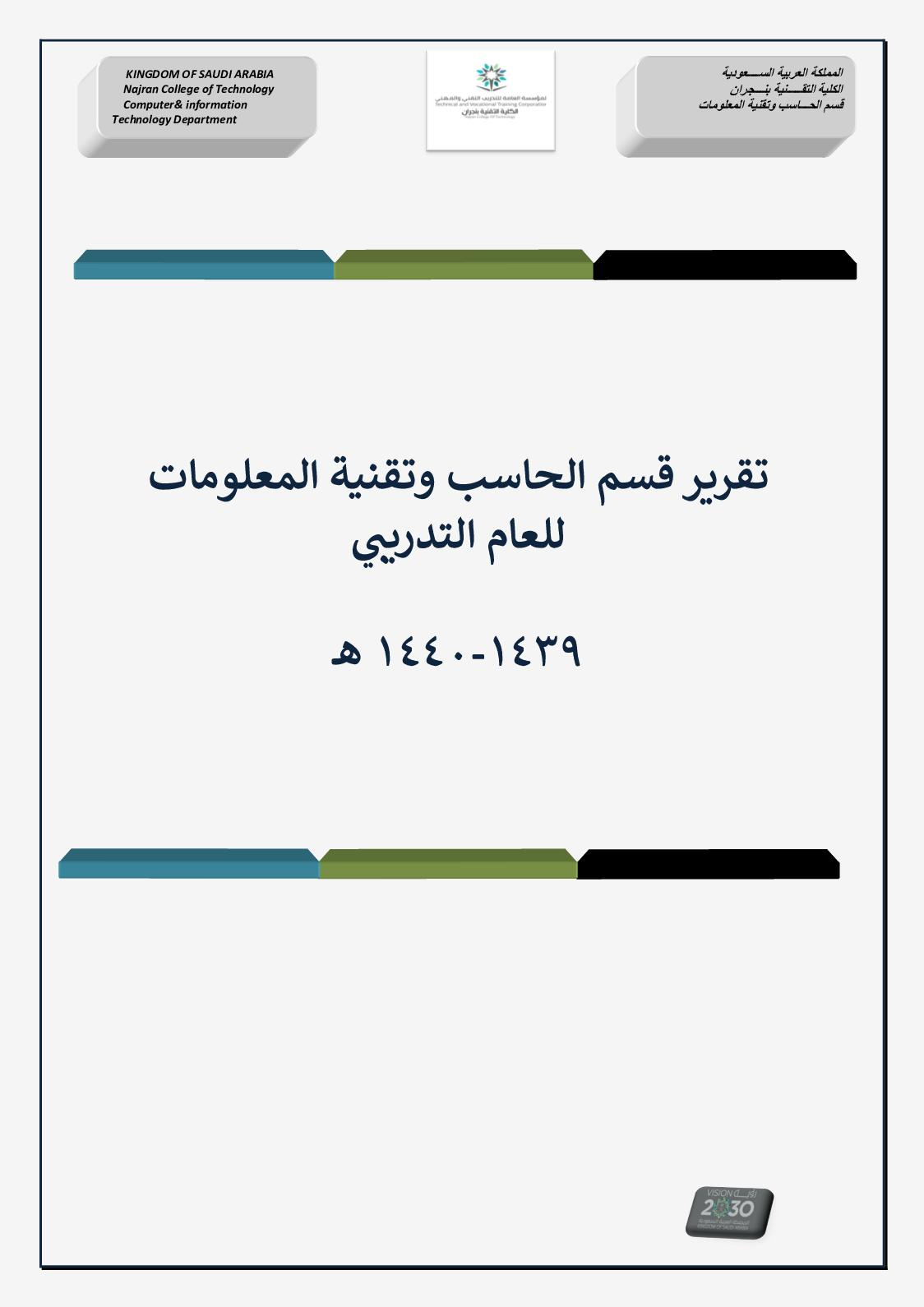 Calameo التقرير النهائي لقسم تقنية الحاسب الكلية التقنية بنجران