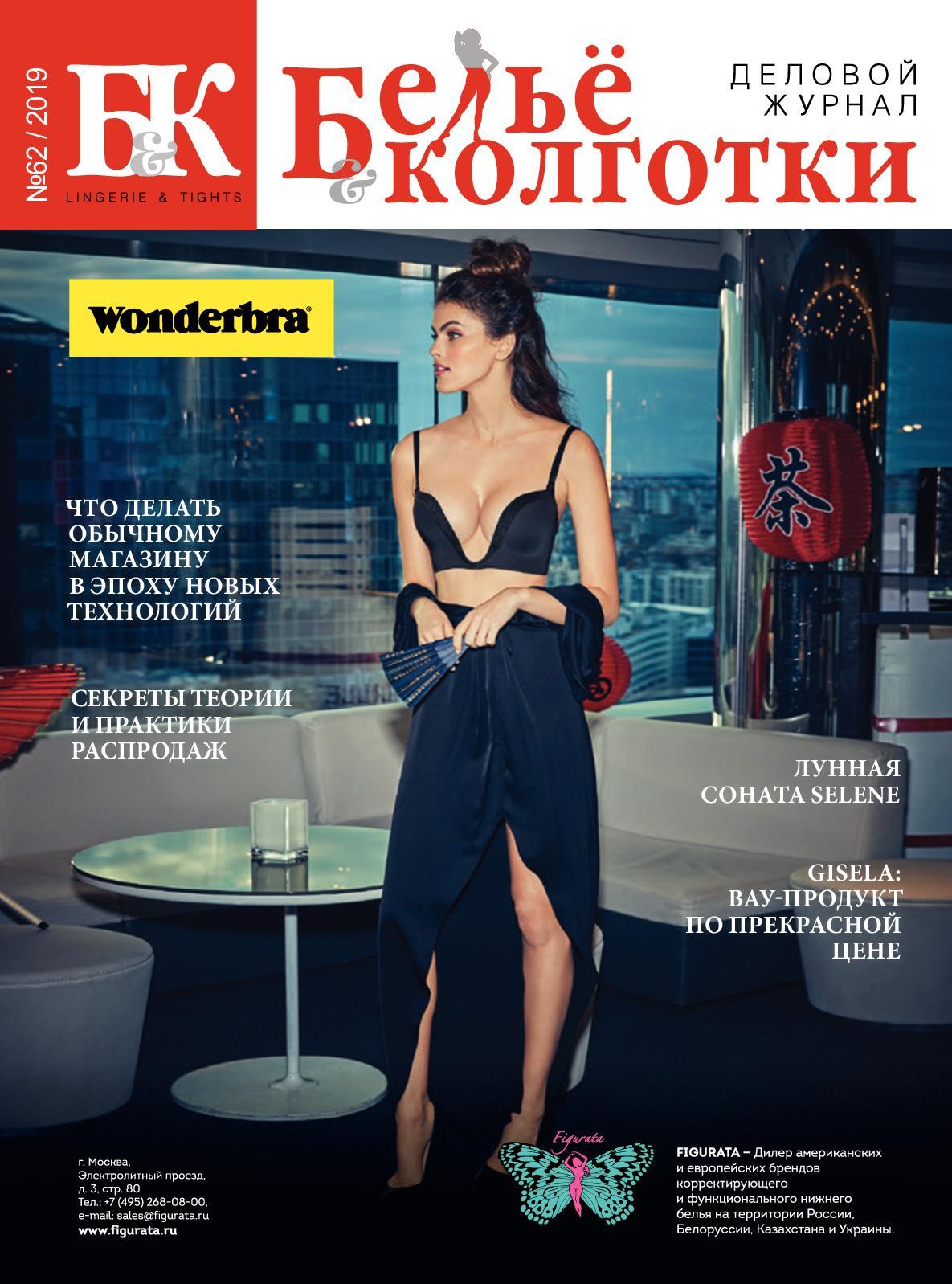 475b7e6483018 Calaméo - Российский деловой журнал «Белье и колготки» № 62