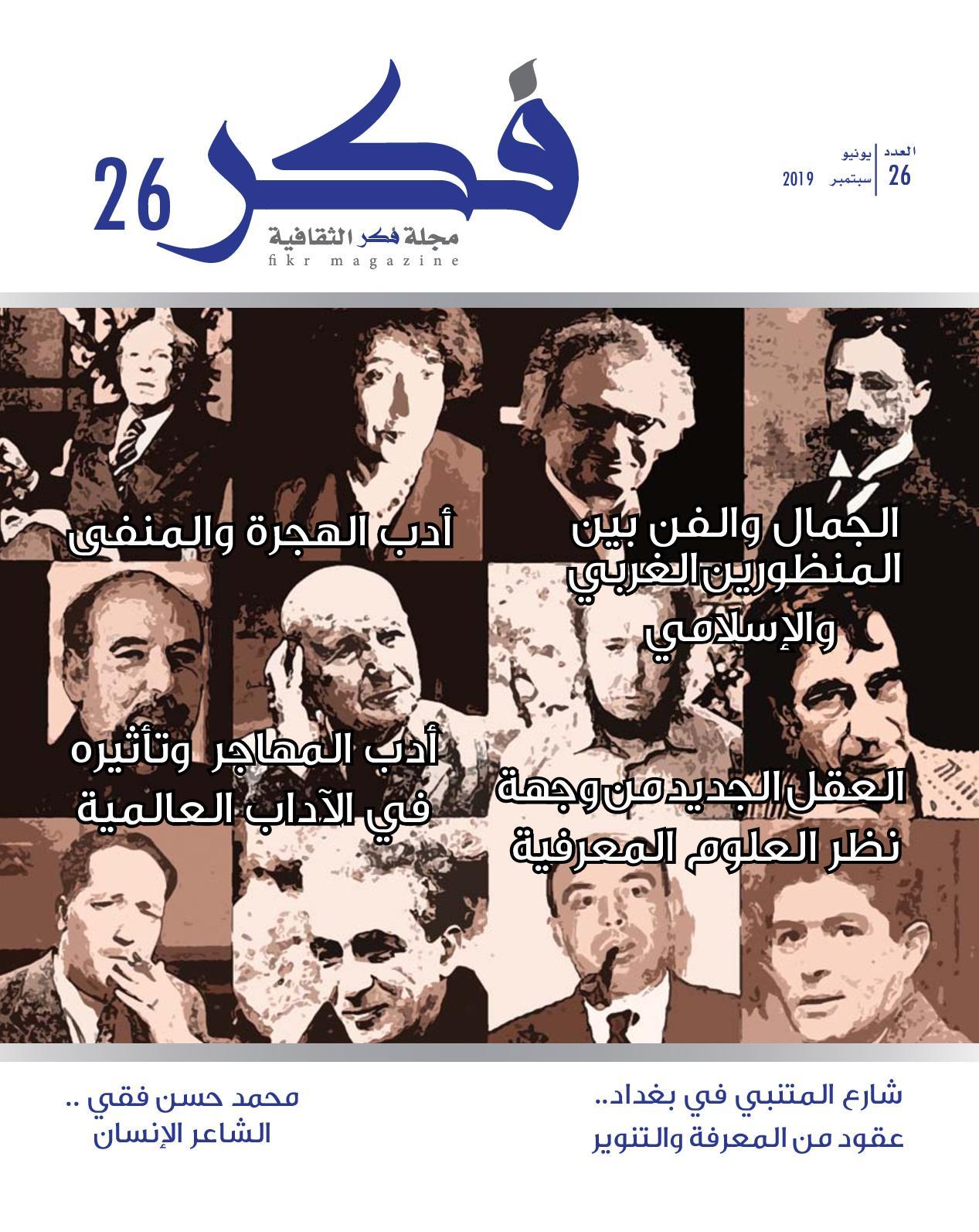 Fikr Magazine 26
