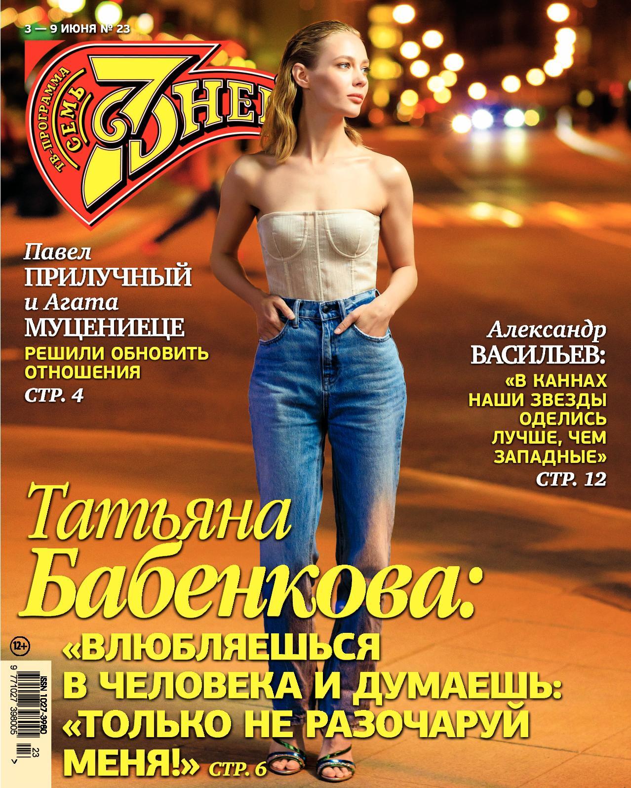 Тиффани Тиссен Хочет Секса – Голливудский Финал (2002)