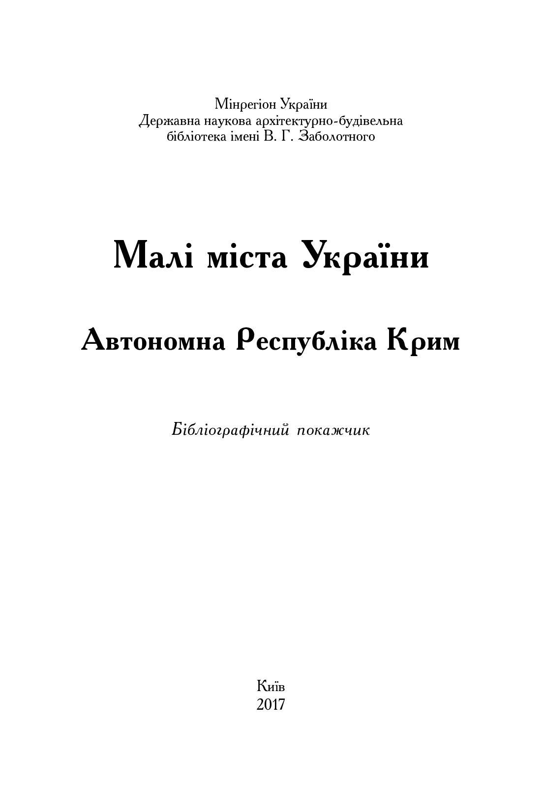 АР Крим 30 10 2017