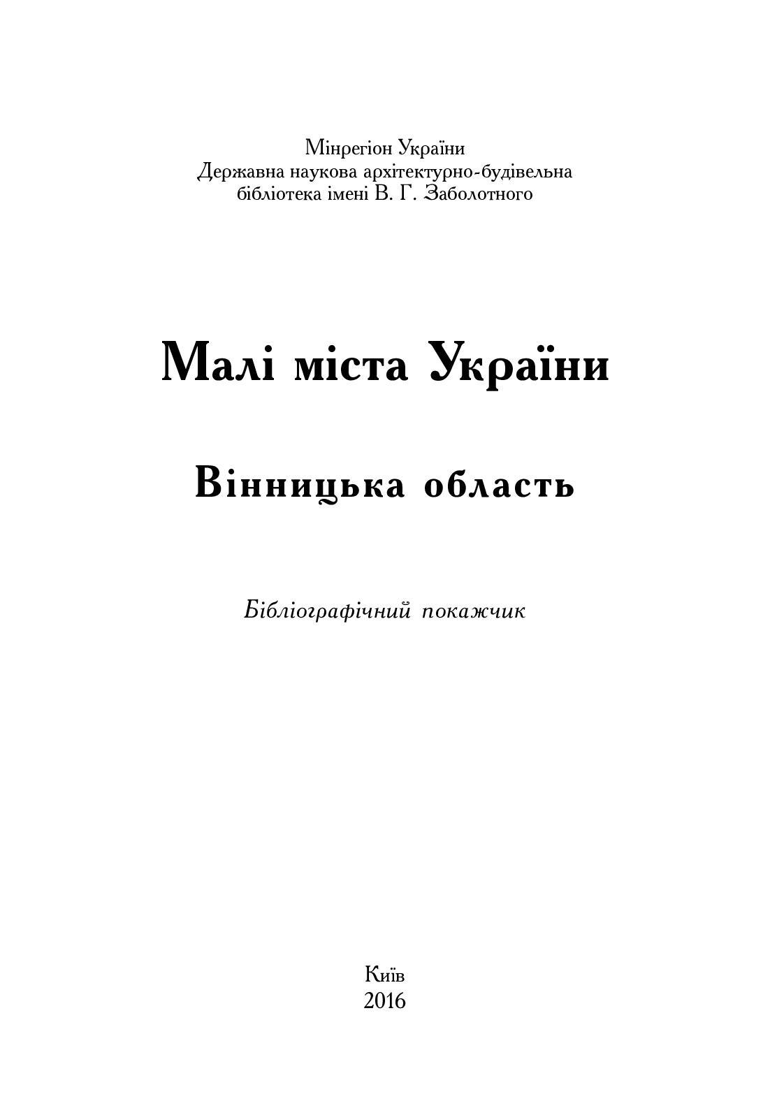 Вінницька область 16 12 2016