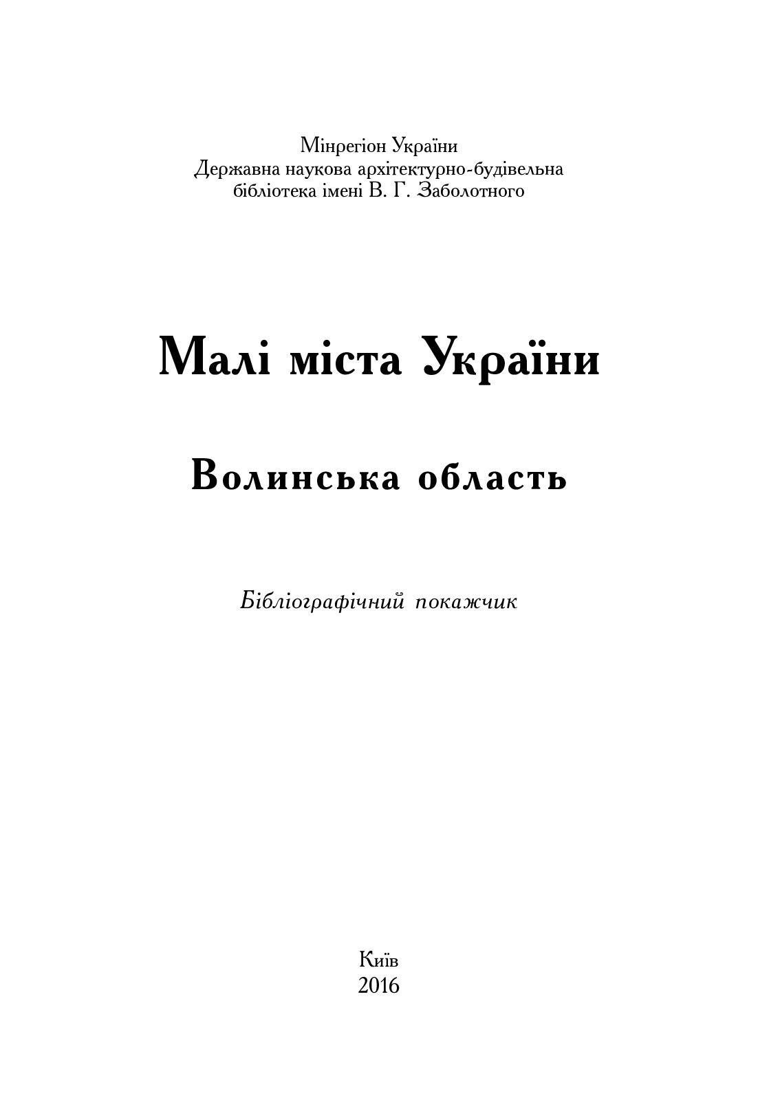 Волинська область 16 01 2017