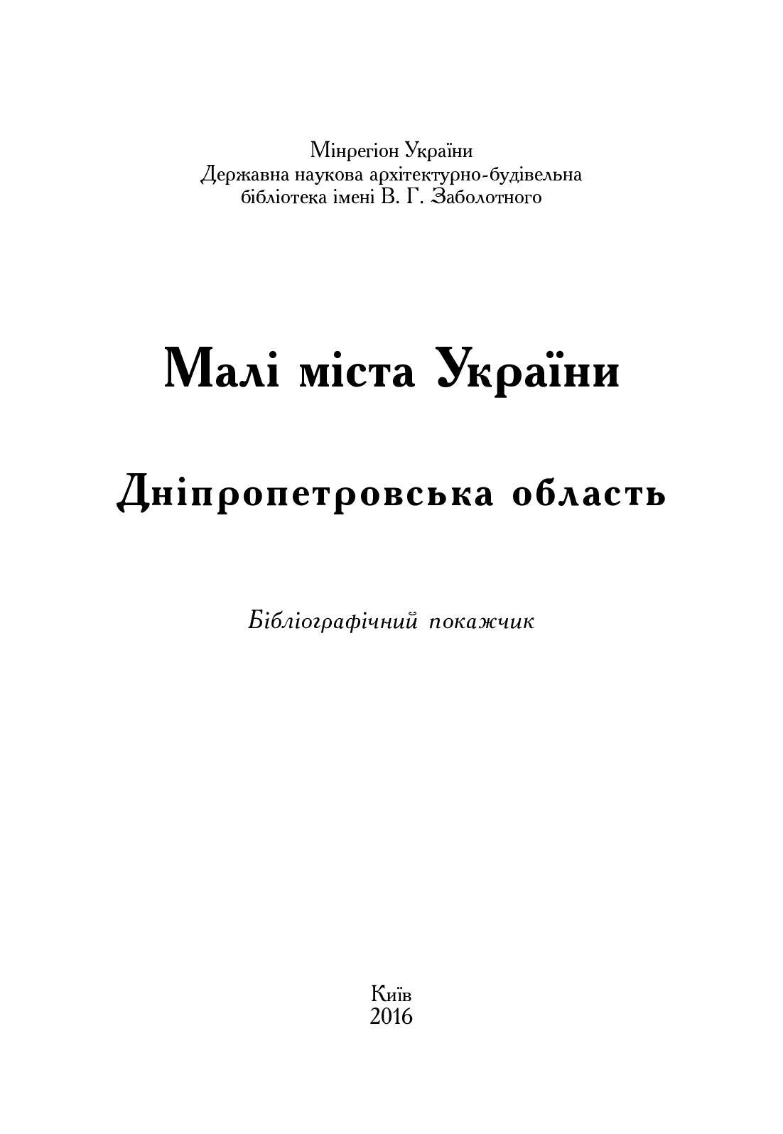 Дніпропетровськ область 16 01 2017