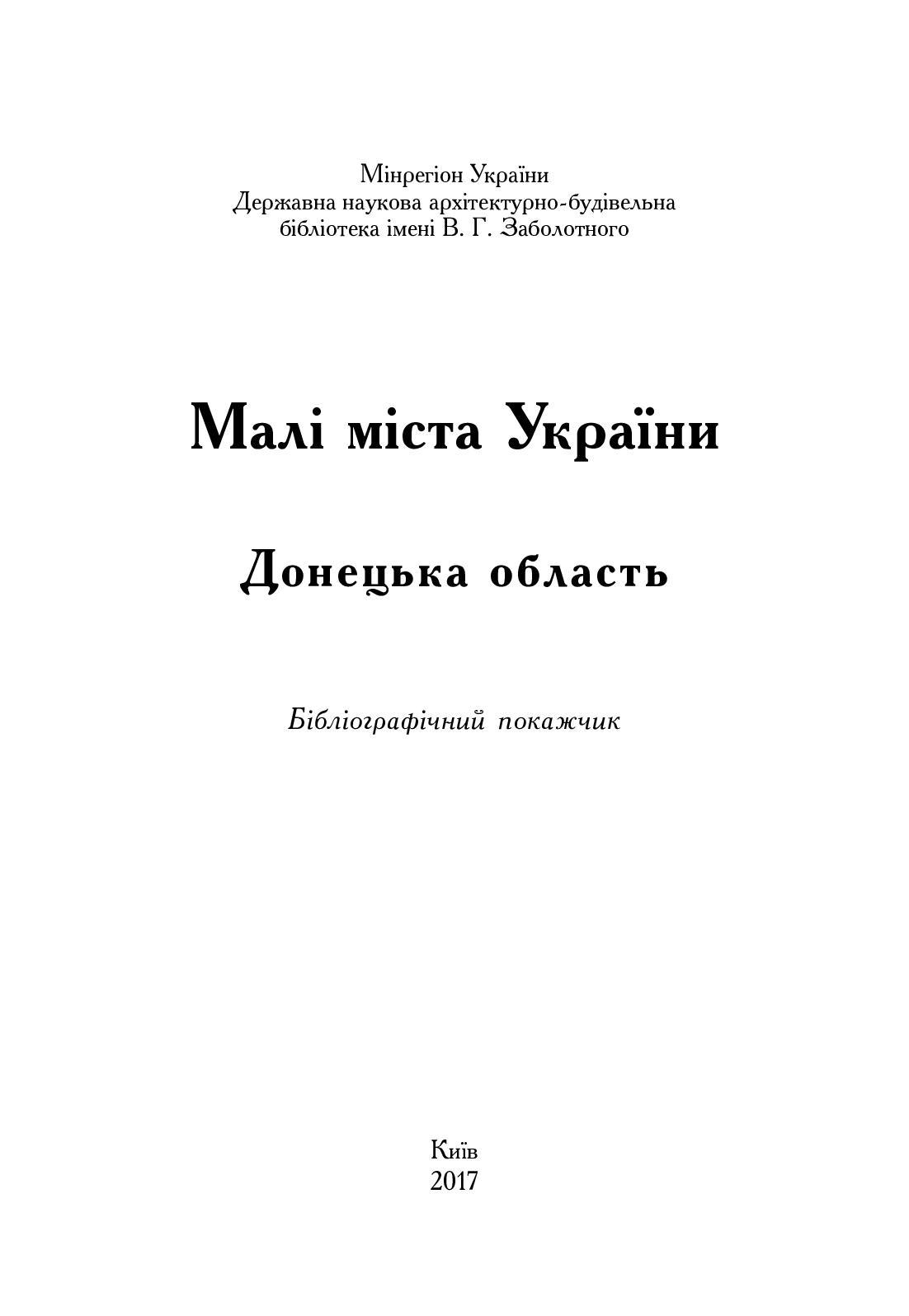 Донецька область 30 10 2017