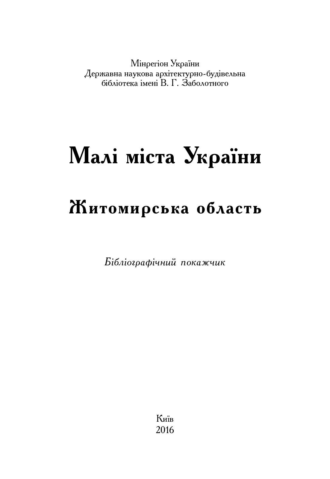 Житомирська область 30 01 2017