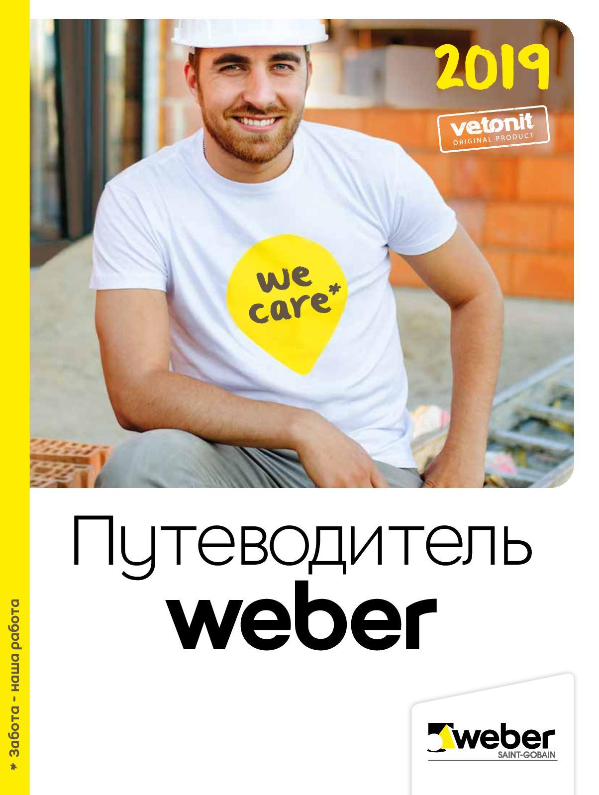 Путеводитель Weber-Vetonit 2019