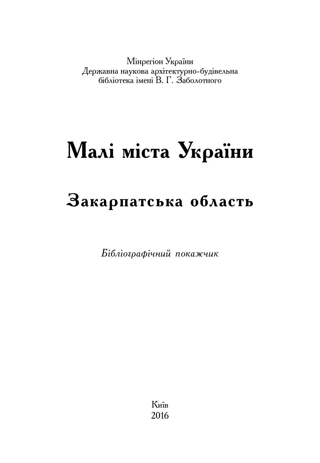 Закарпатська область 20 01 2017