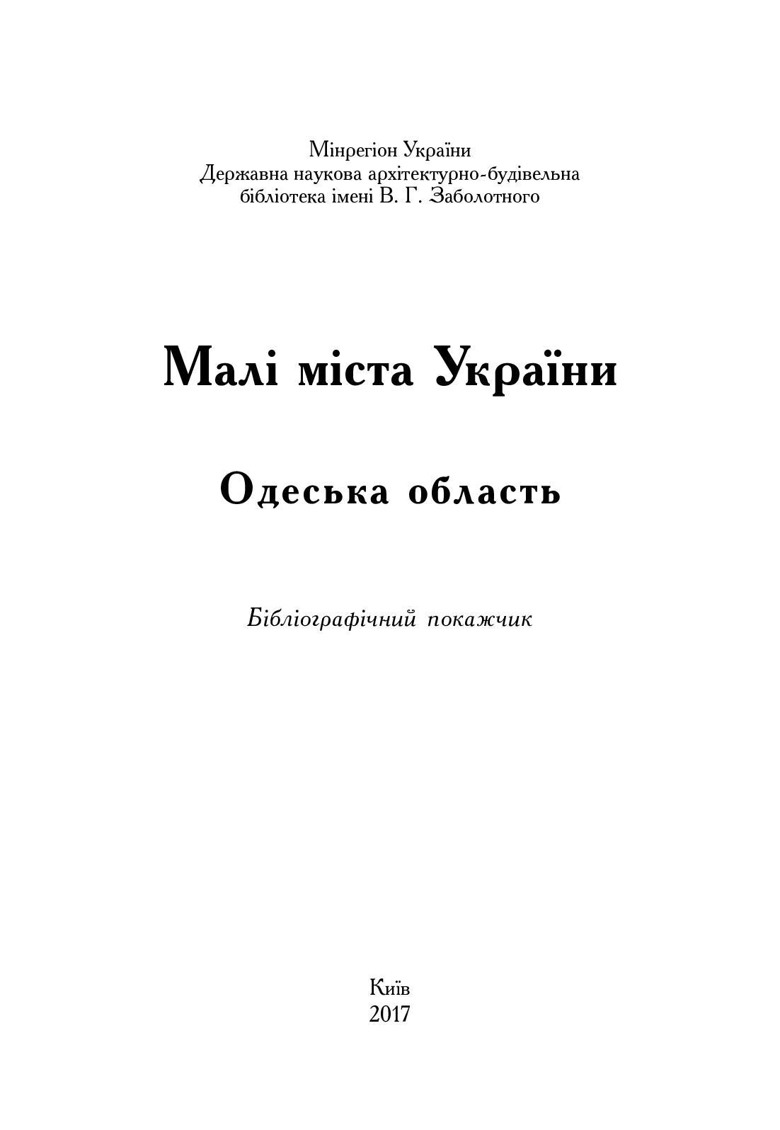 Одеська область 30 06 2017