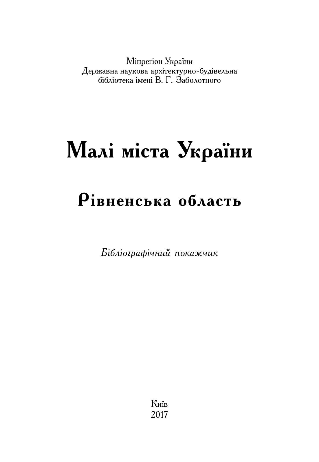 Рівненська область 30 06 2017