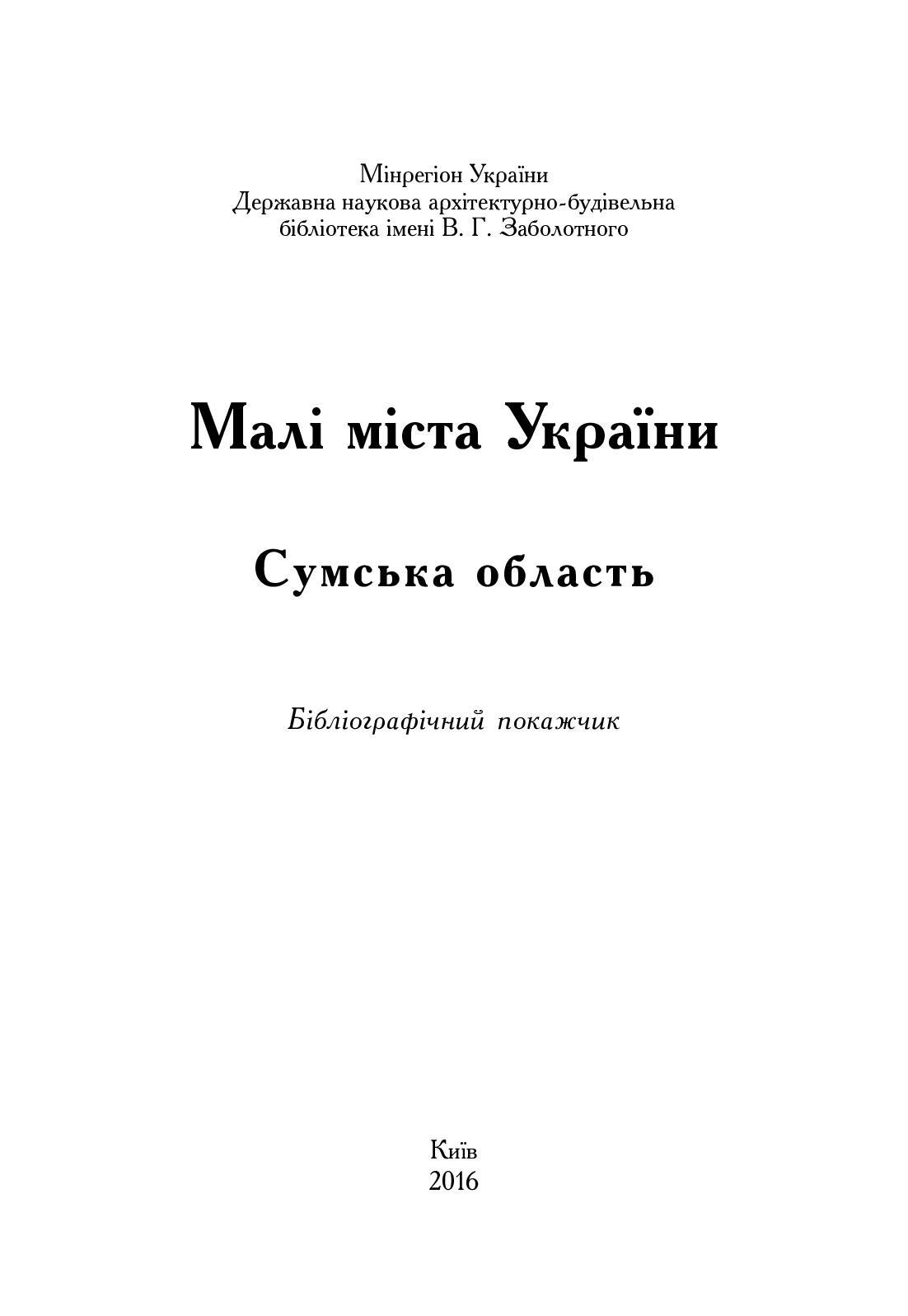 Сумська область 25 02 2017