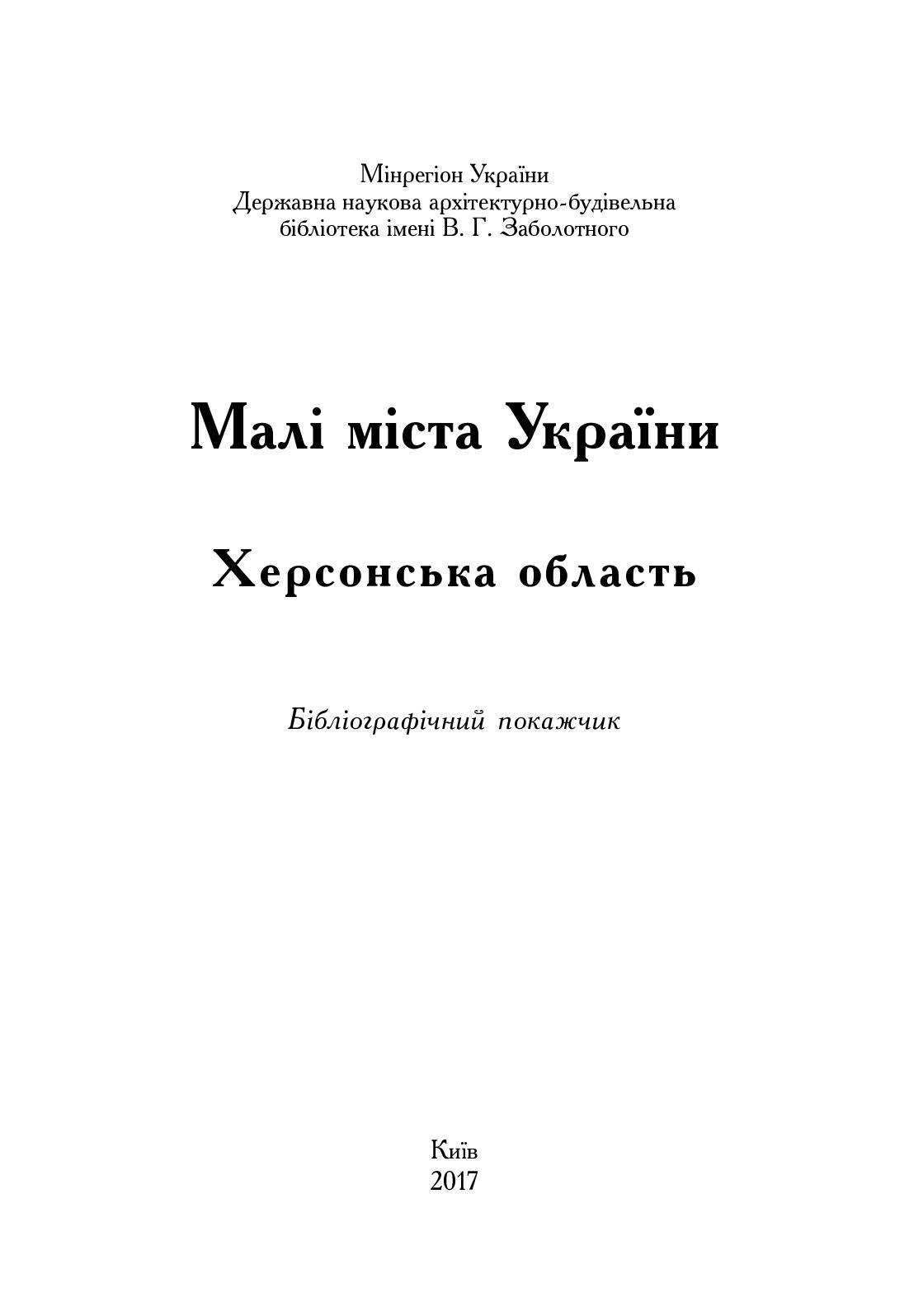 Херсонська область 30 06 2017