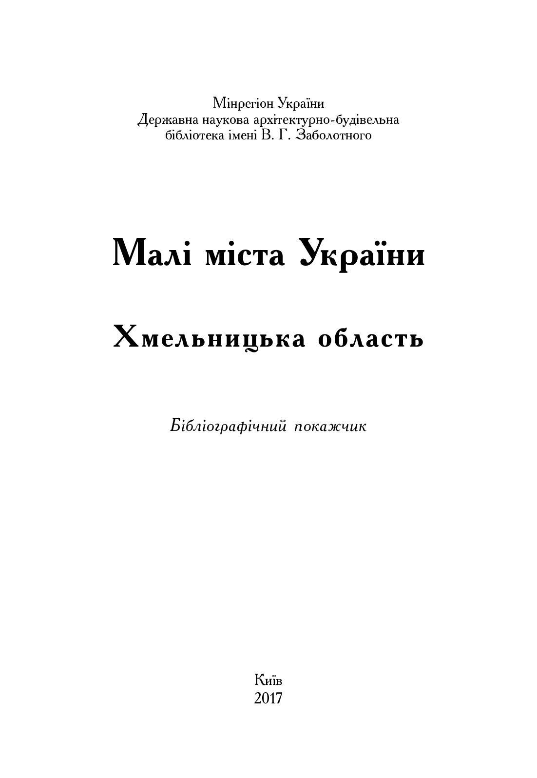 Хмельницька область 25 10 2017